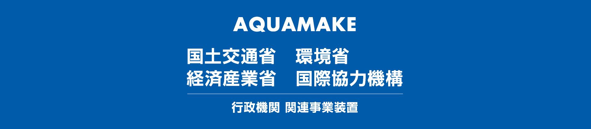 AQUAMAKE 行政機関 関連事業装置