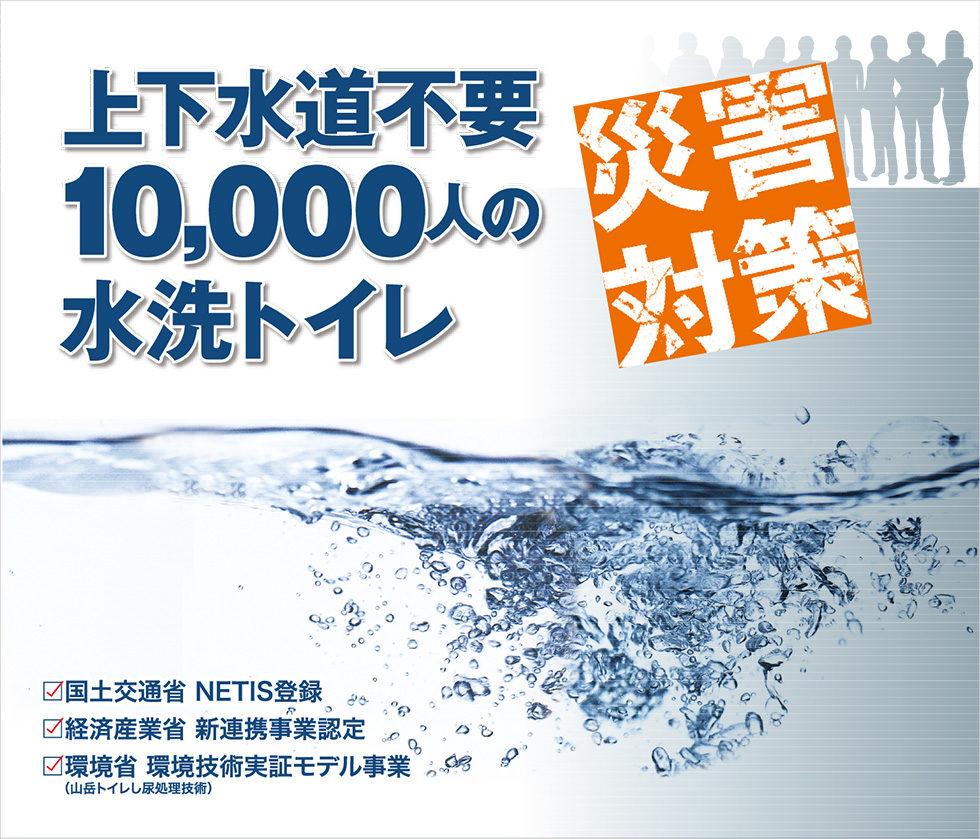 上下水道1万人の水洗トイレ 災害対策